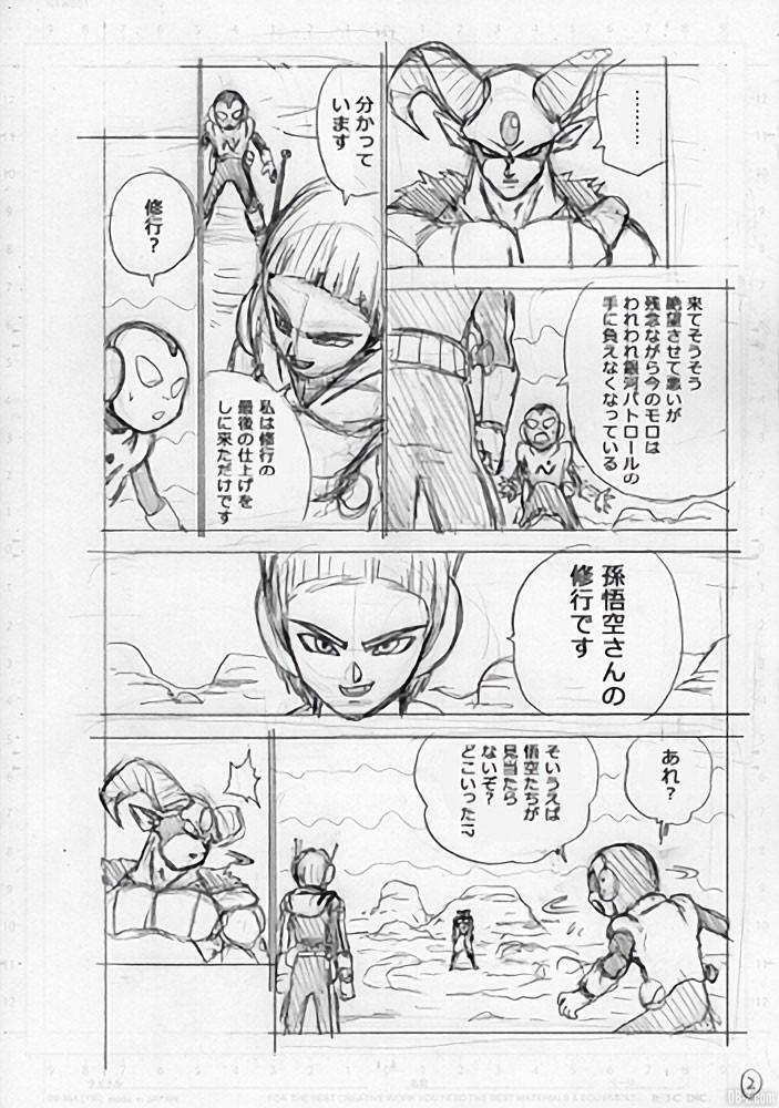 brouillon chapitre 63 Dragon Ball Super Page 2