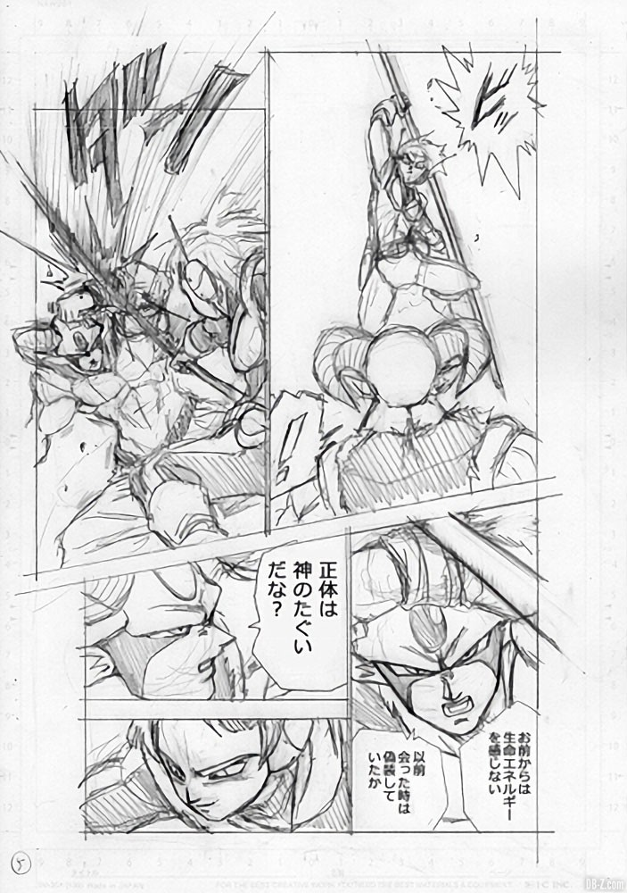 brouillon chapitre 63 Dragon Ball Super Page 5