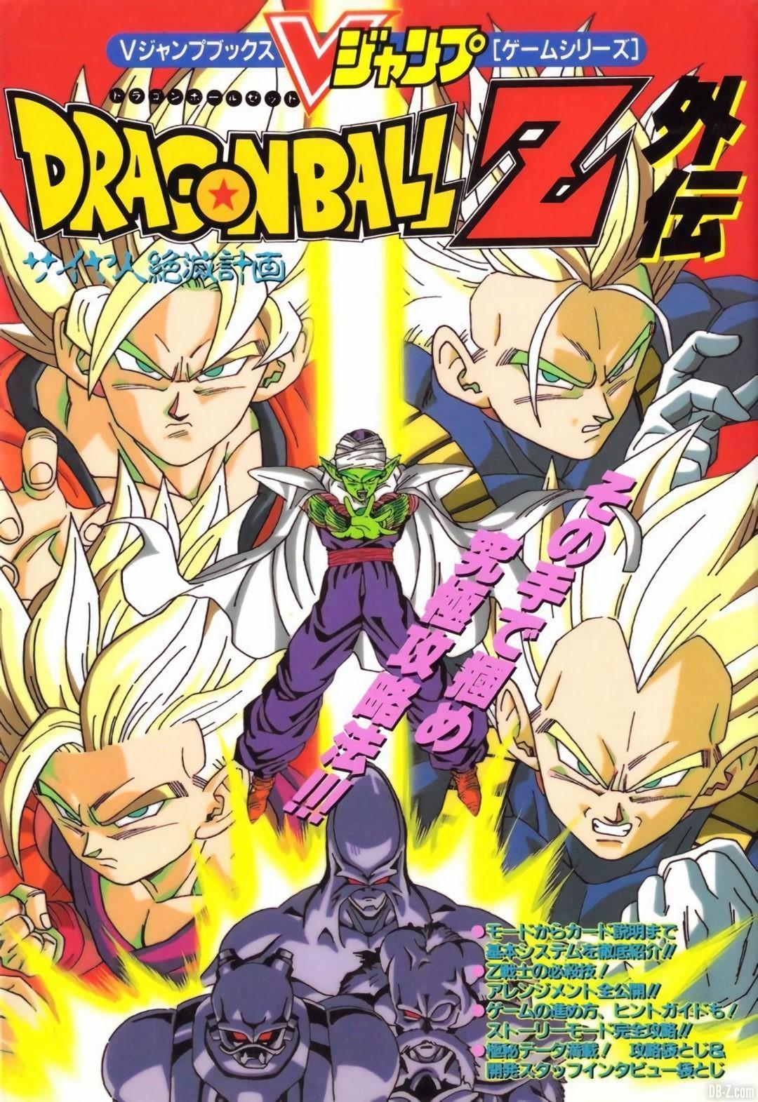Dragon Ball Plan aneantissement des Super Saiyans