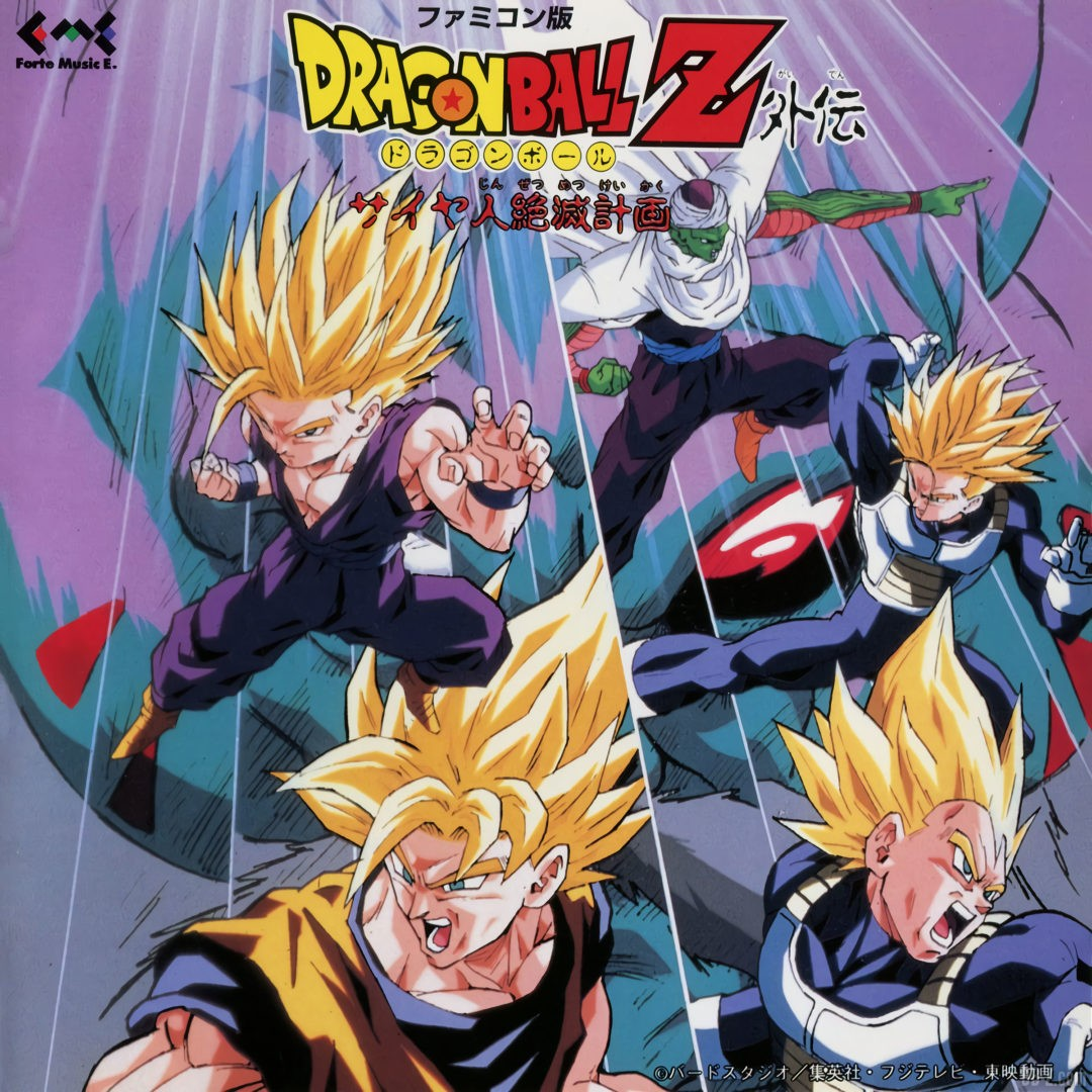 Dragon Ball Plan aneantissement des Super Saiyans 4