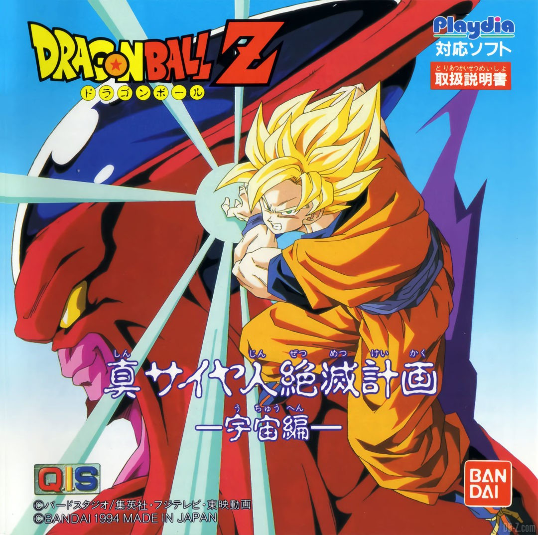 Dragon Ball Plan aneantissement des Super Saiyans 5