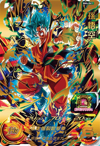 Goku-SSGSS-Berserk-1