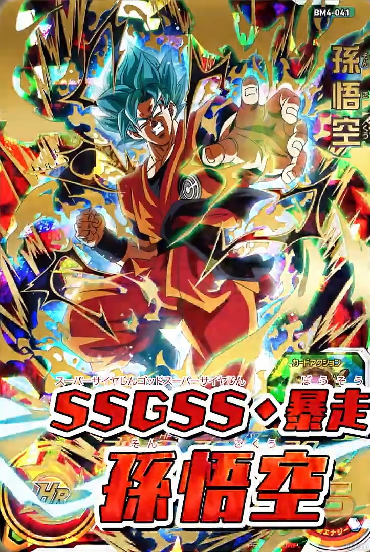 Goku SSGSS enrage