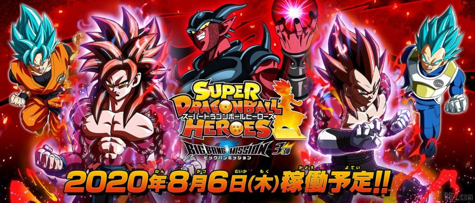 Super-Dragon-Ball-Heroes-Big-Bang-Mission-3