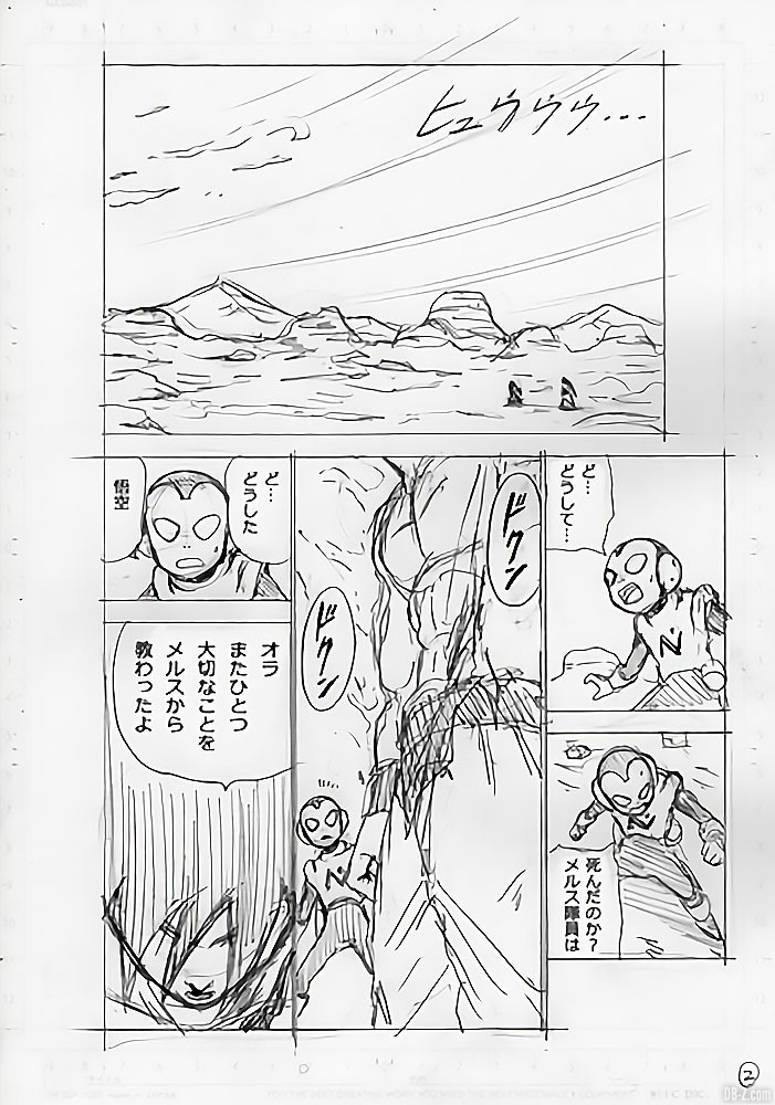 brouillon chapitre 64 DBS Page 2