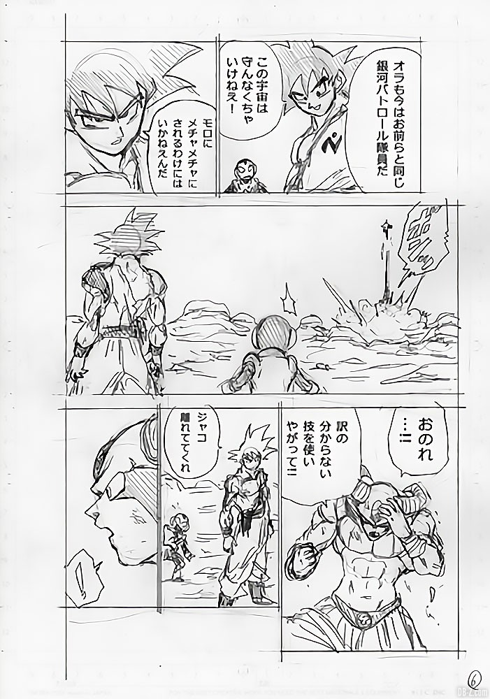 brouillon chapitre 64 DBS Page 6