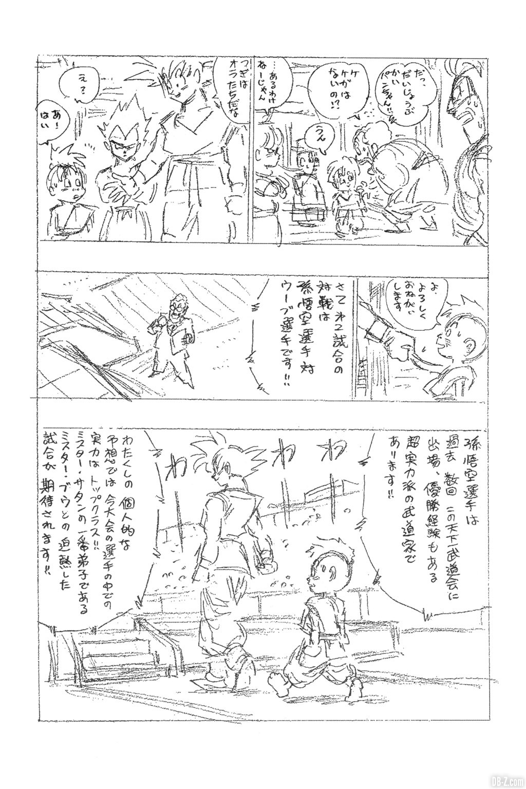 Brouillon Akira Toriyama Dernier Chapitre de Dragon Ball Page 8