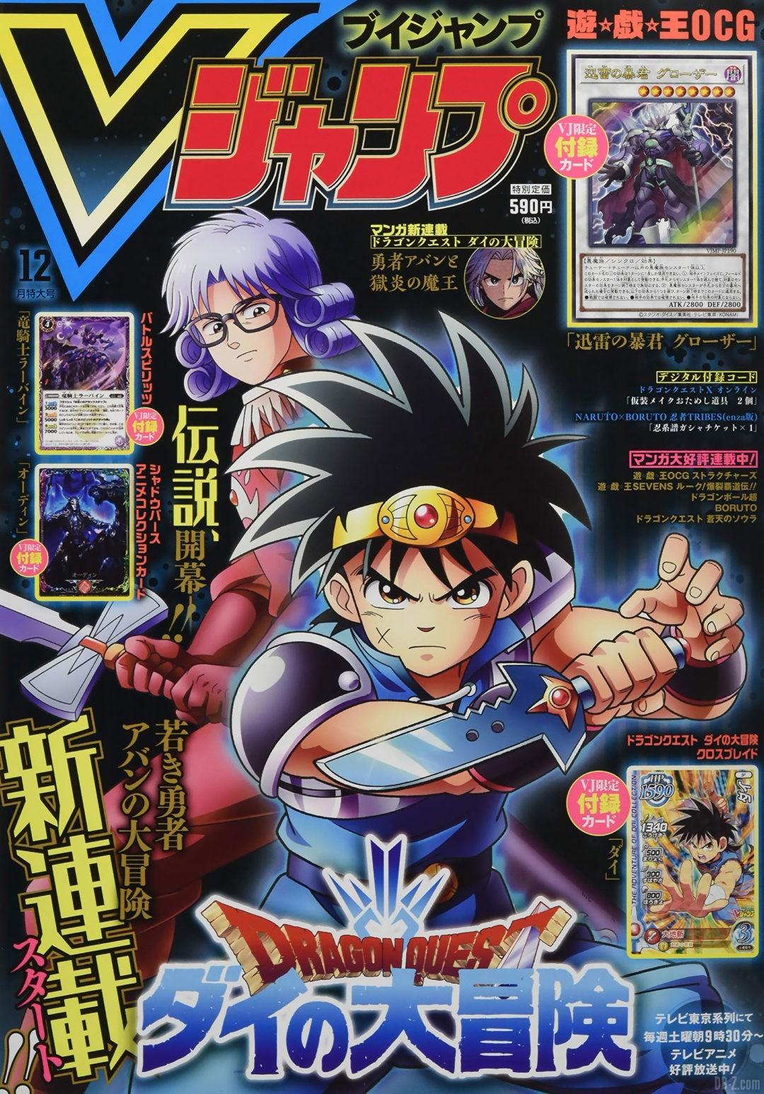 Cover V Jump decembre 2020