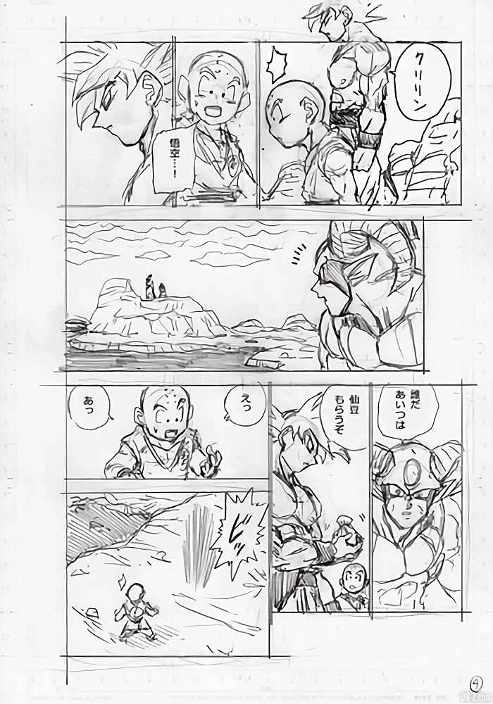 Dragon Ball Super Chapitre 65 Brouillons Page 4