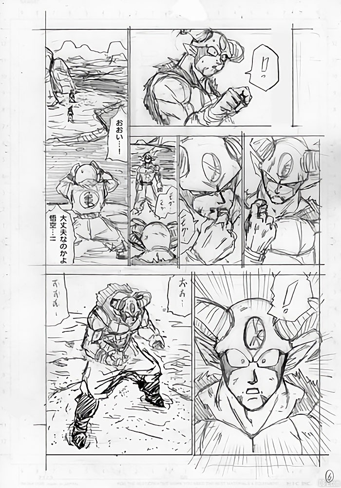 Dragon Ball Super Chapitre 65 Brouillons Page 6