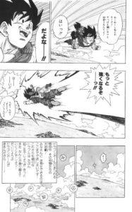 Dragon Ball Tome 42 Chapitre 519 Page 243
