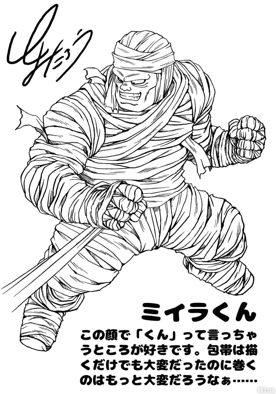 Miirakun la momie de Dragon Ball Toyotaro