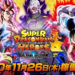 Super Dragon Ball Heroes Big Bang Mission 5 Banniere