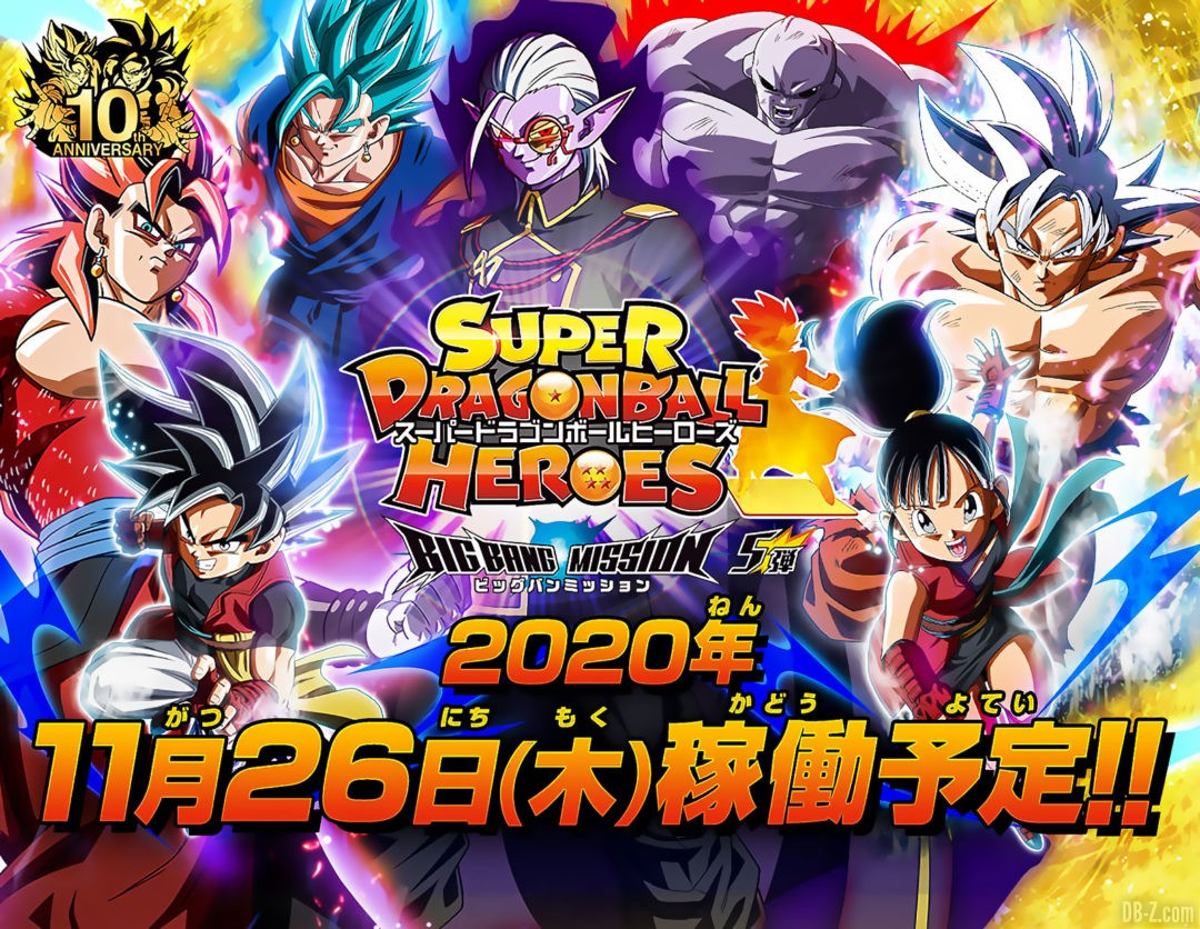 Super Dragon Ball Heroes Big Bang Mission 5 Banniere mobile