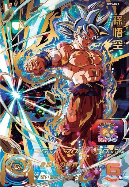 Carte SDBH Goku UI