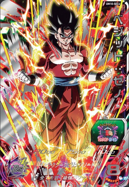 Carte SDBH Vegetto Xeno SS4