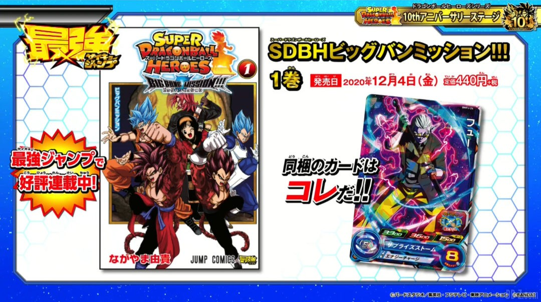 Carte de Fu avec le manga Super Dragon Ball Heroes Big Bang Mission Tome 1