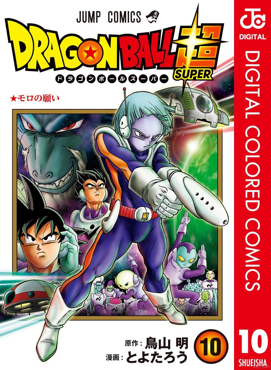 Cover Tome 10 Dragon Ball Super Digital Colored Edition