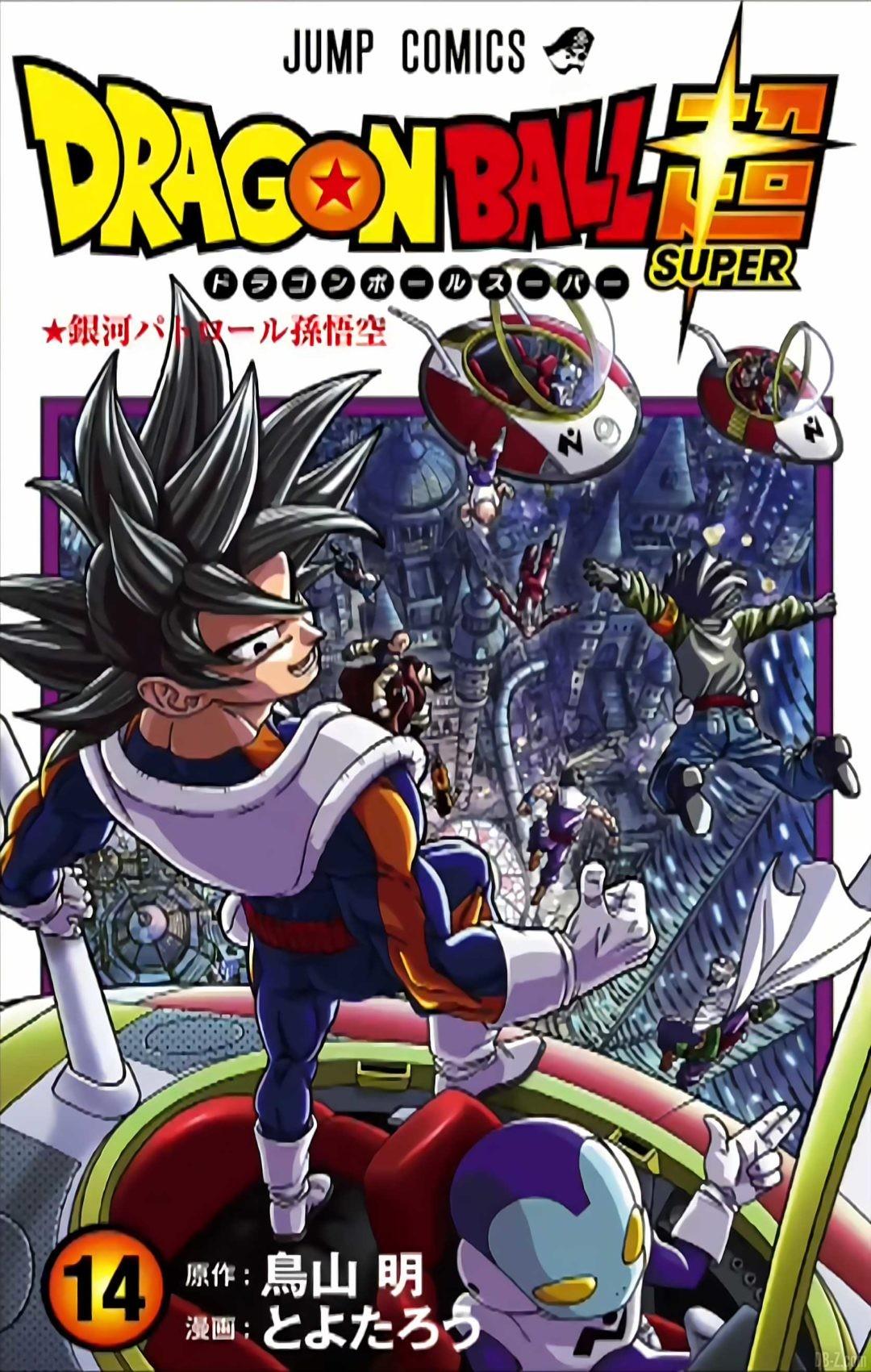 Cover tome 14 Dragon Ball Super