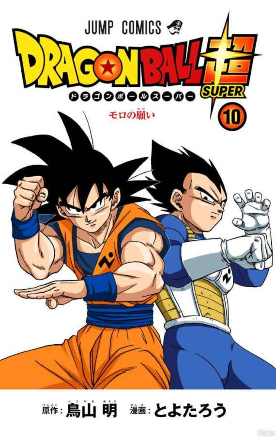 DBS Tome 10 Colored Edition Image 1