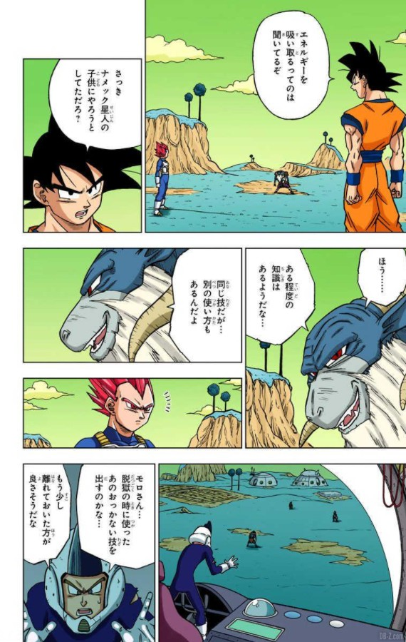 DBS Tome 10 Colored Edition Image 4
