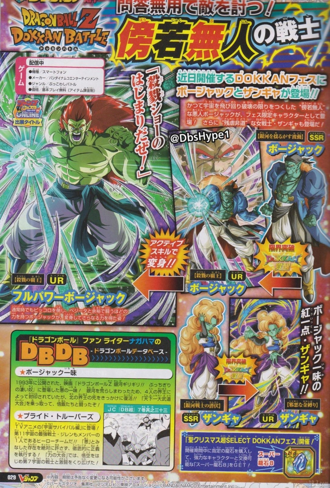 Dokkan Battle Zangya Bojack transformable V Jump 21 novembre 2021