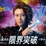 Dragon Ball Legends Kiyoshi Hikawa Pub