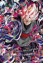 Goku Black Rose HGD10 SEC2