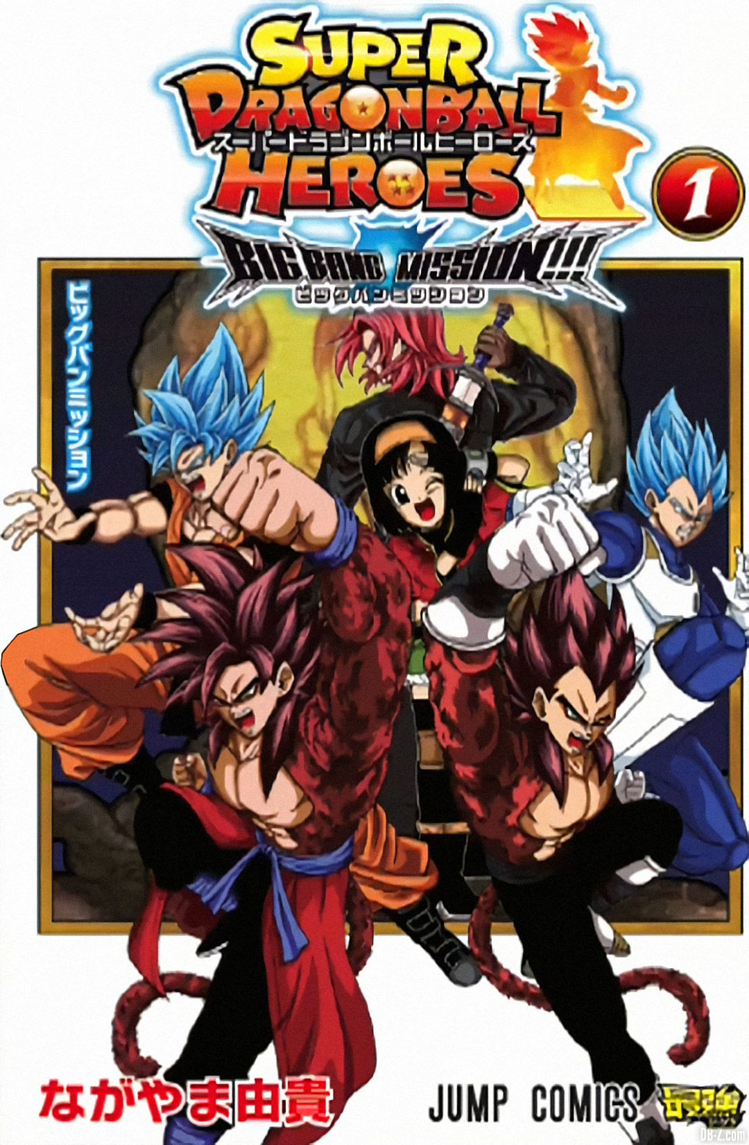 Manga Super Dragon Ball Heroes Big Bang Mission 1