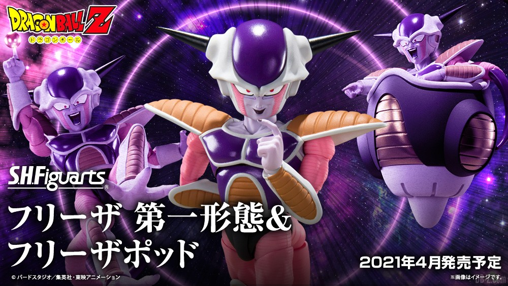 S.H.Figuarts Freezer first form