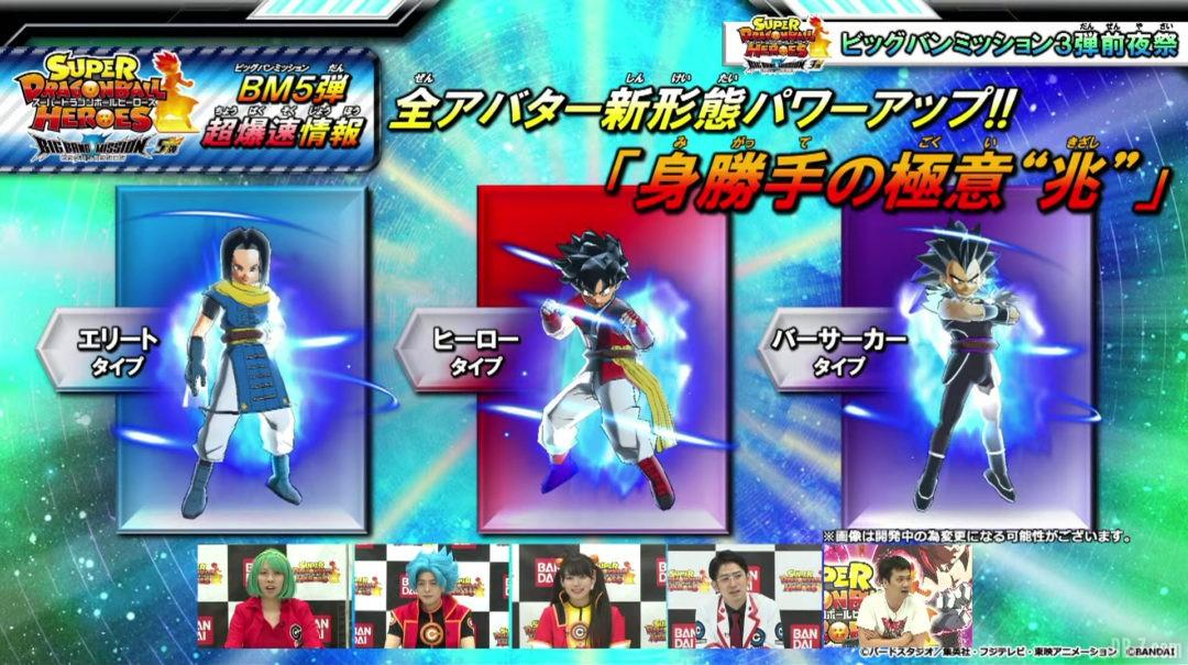 SDBH Big Bang Mission 5 Avatars Ultra Instinct