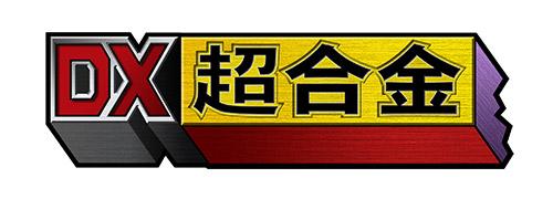 logo dxchogokin