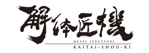 logo kaitaishouki