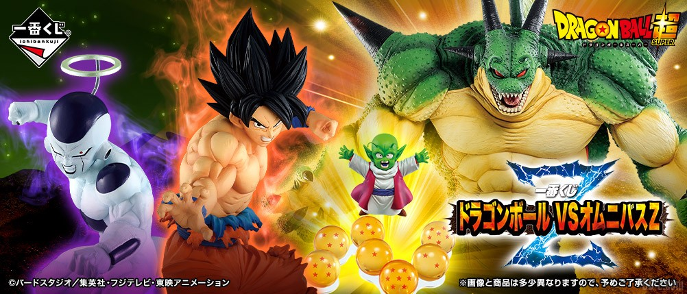 Banniere Ichiban Kuji Dragon Ball VS Omnibus Z