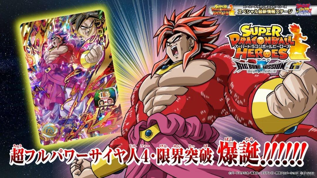 Carte BROLY Super Full Power Saiyan 4 Limit Breaker