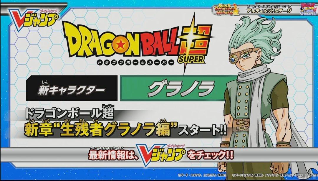 Granola couleur Dragon Ball Super