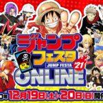 Jump Festa 2021 lien programme