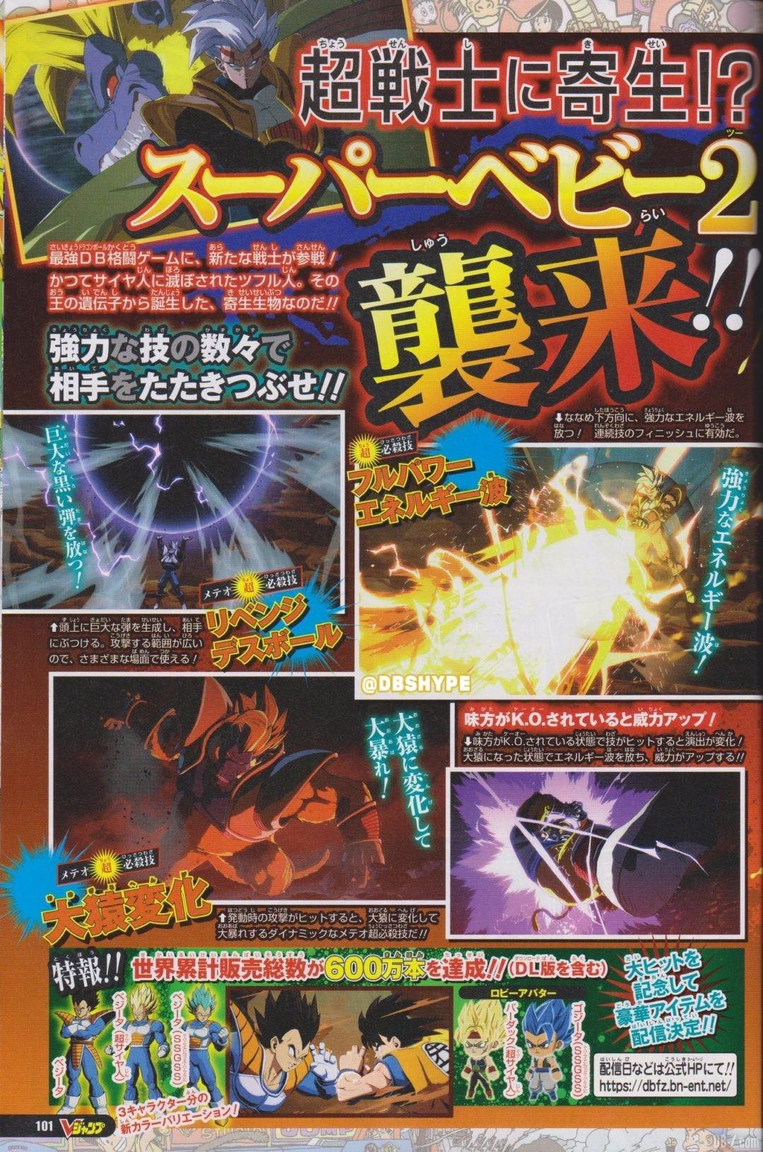 V Jump 21.12.2020 Dragon Ball FighterZ Super Baby 2 1