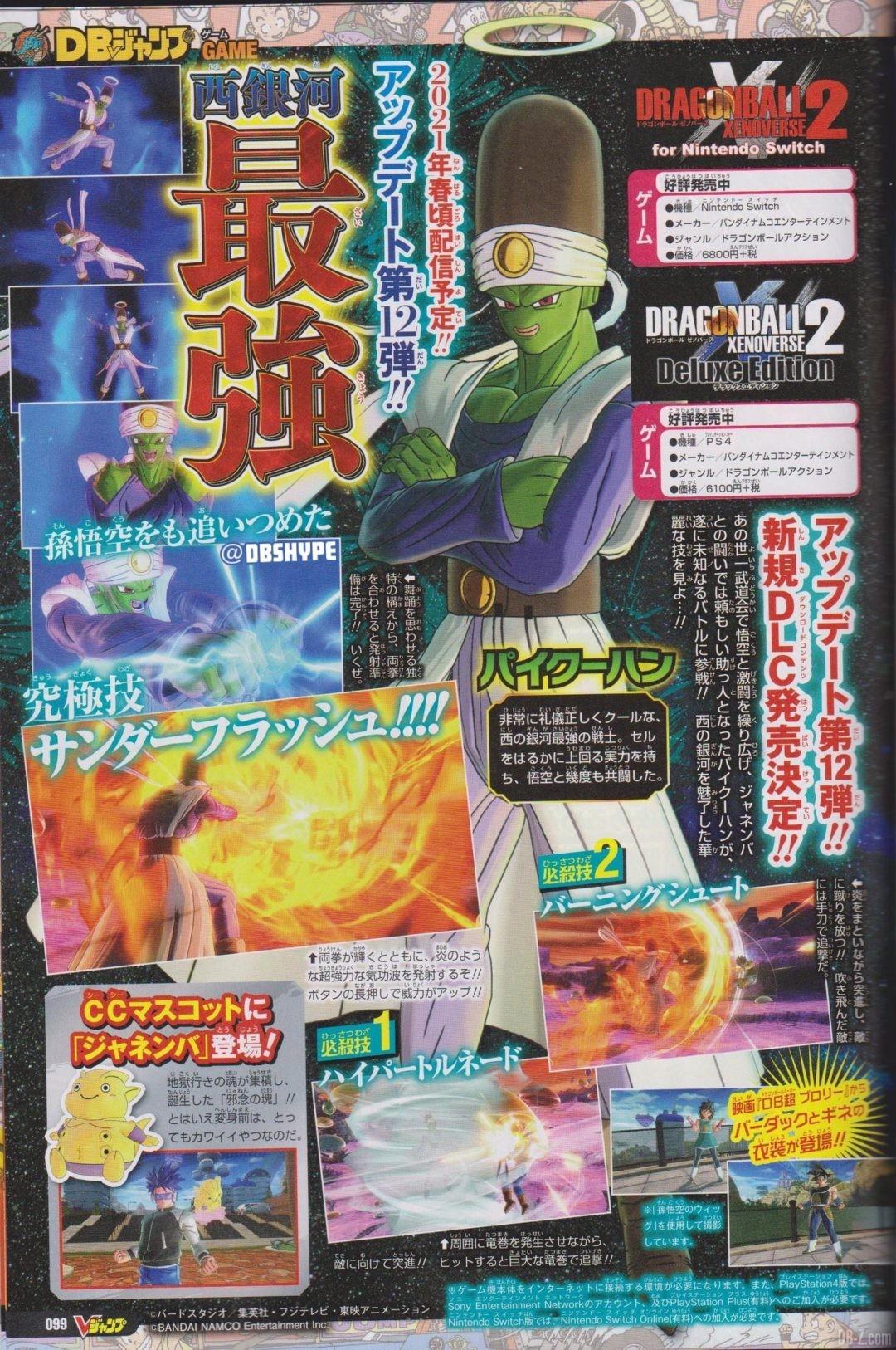 V Jump 21.12.2020 Dragon Ball Xenoverse 2 Paikuhan