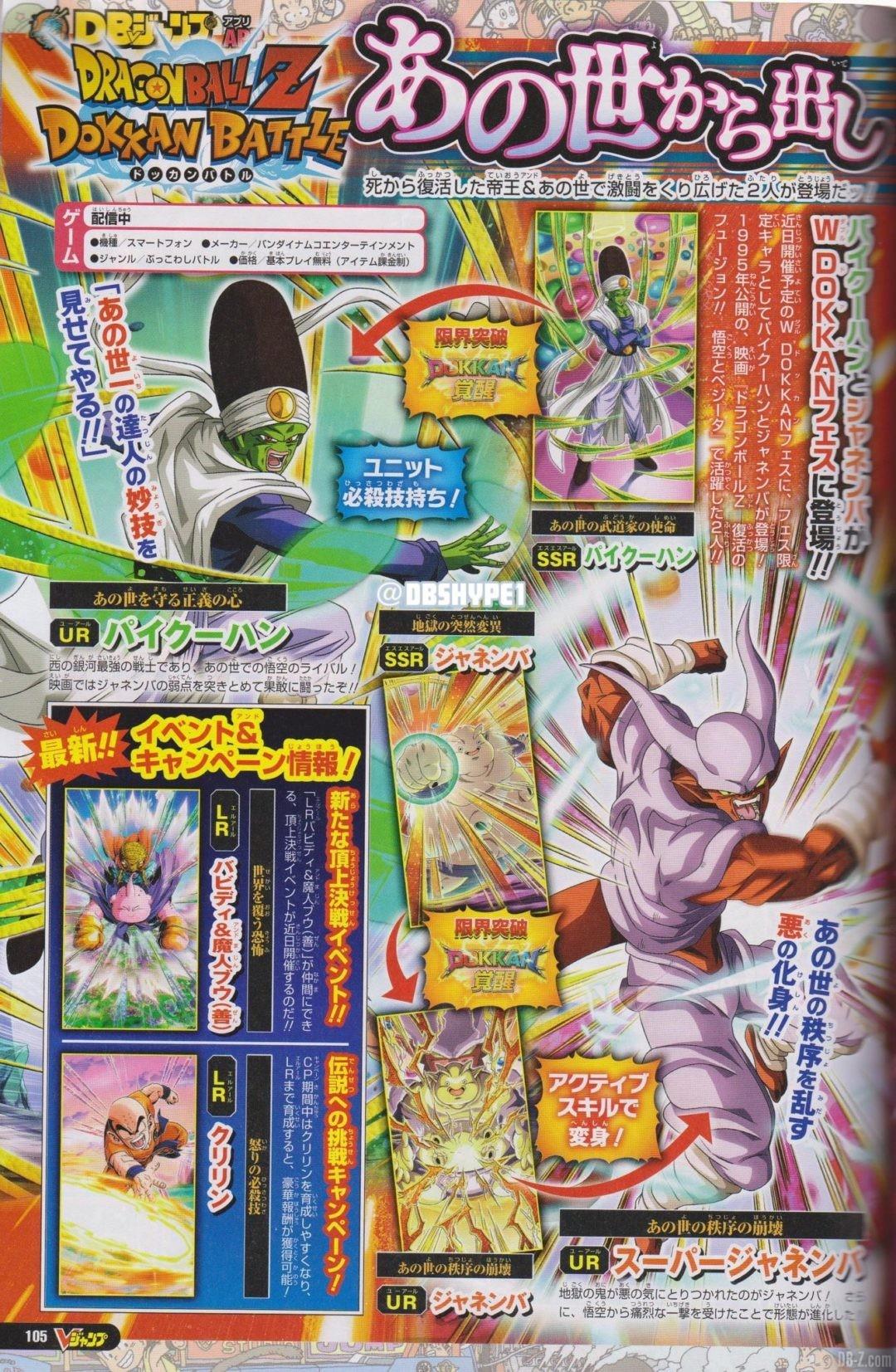 V Jump 21.12.2020 Paikuhan Dokkan Battle