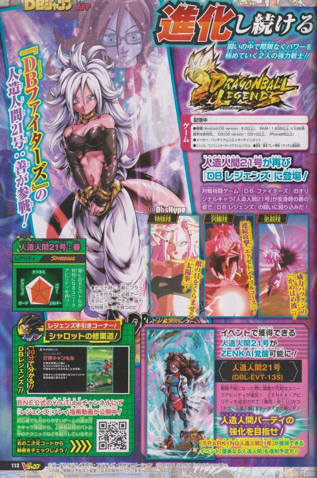 C 21 gentille Dragon Ball Legends