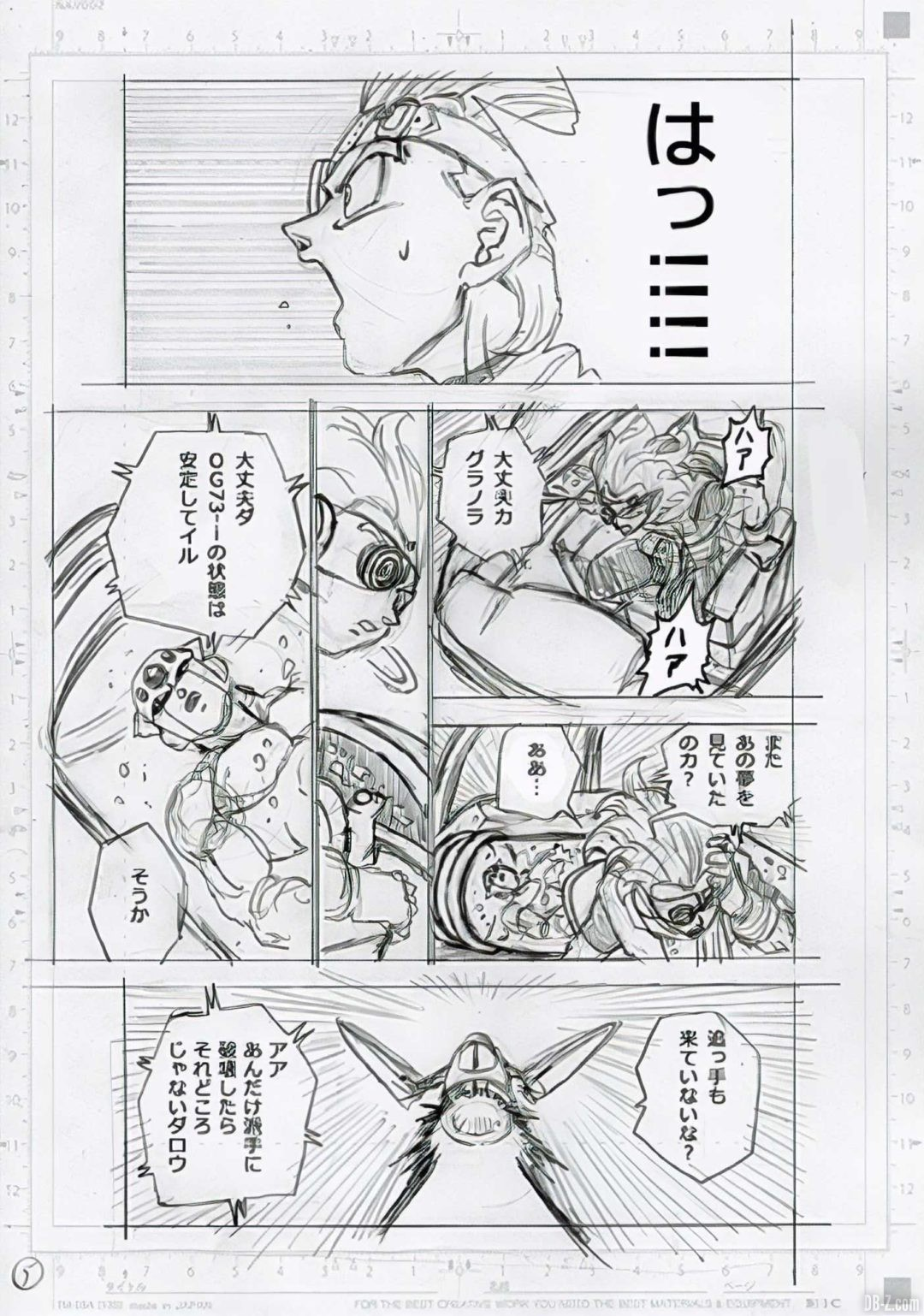 Dragon Ball Super Chapitre 68 Brouillon Page 5