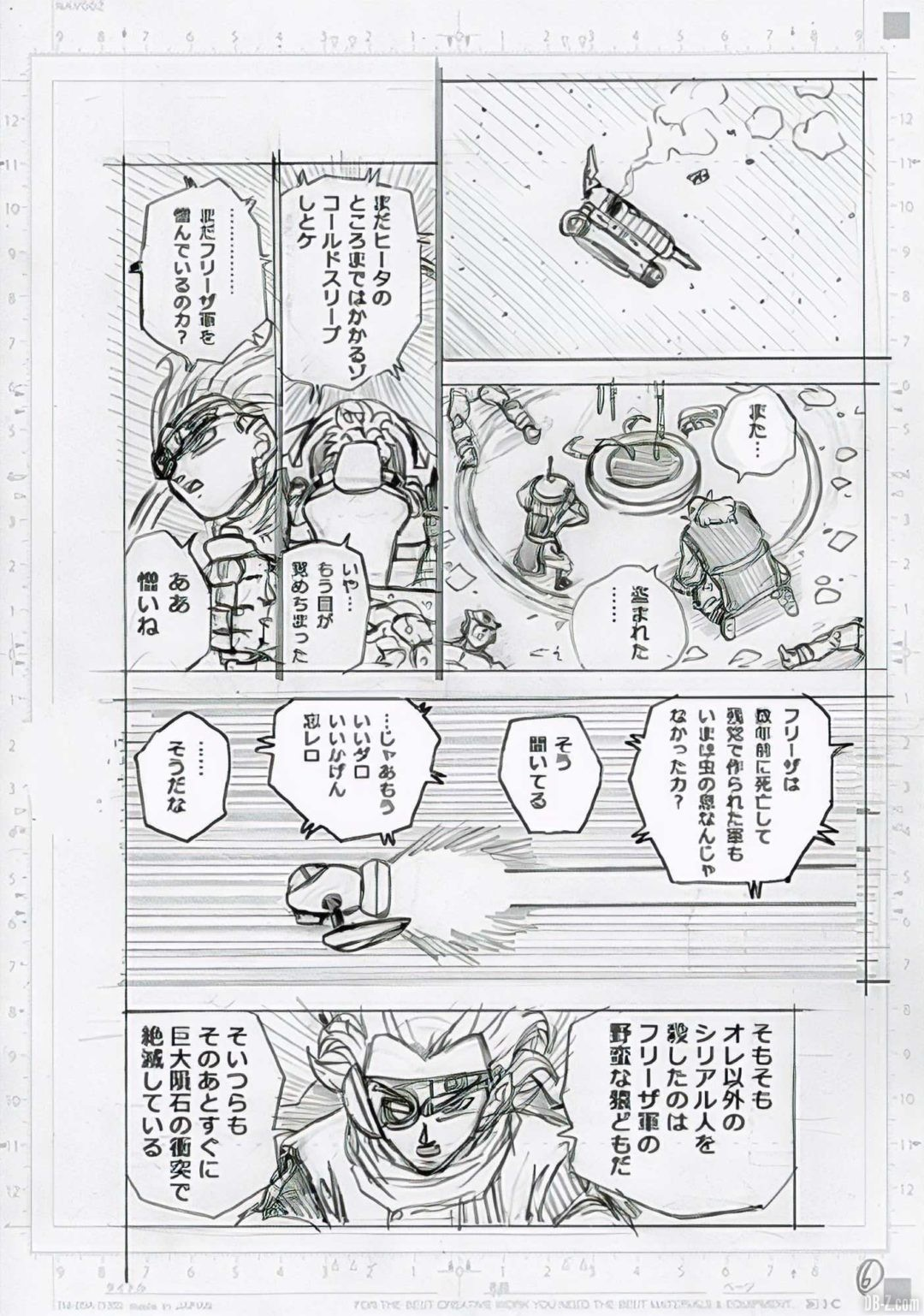 Dragon Ball Super Chapitre 68 Brouillon Page 6