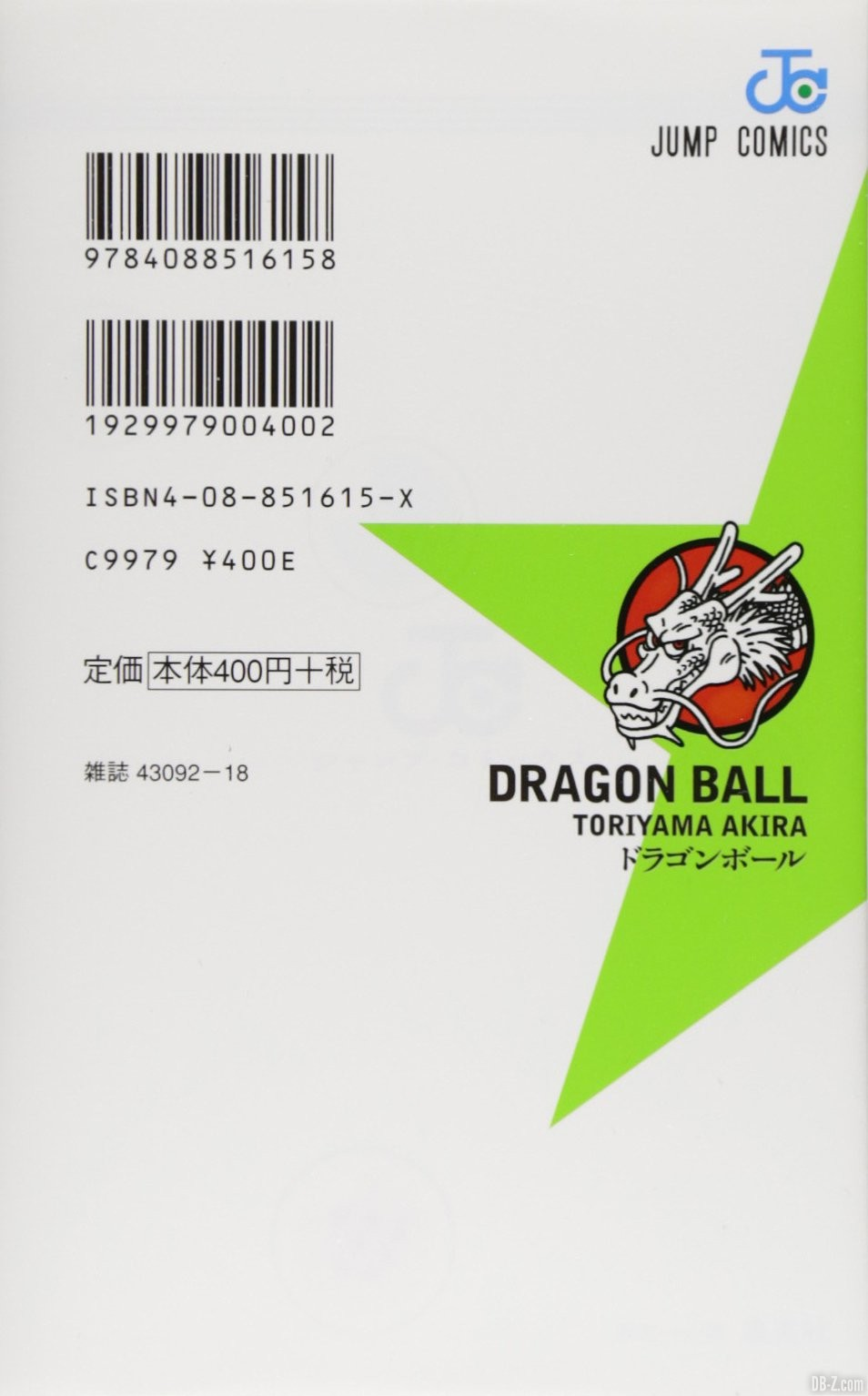 Dragon Ball Tome 18 Cover Jap Back