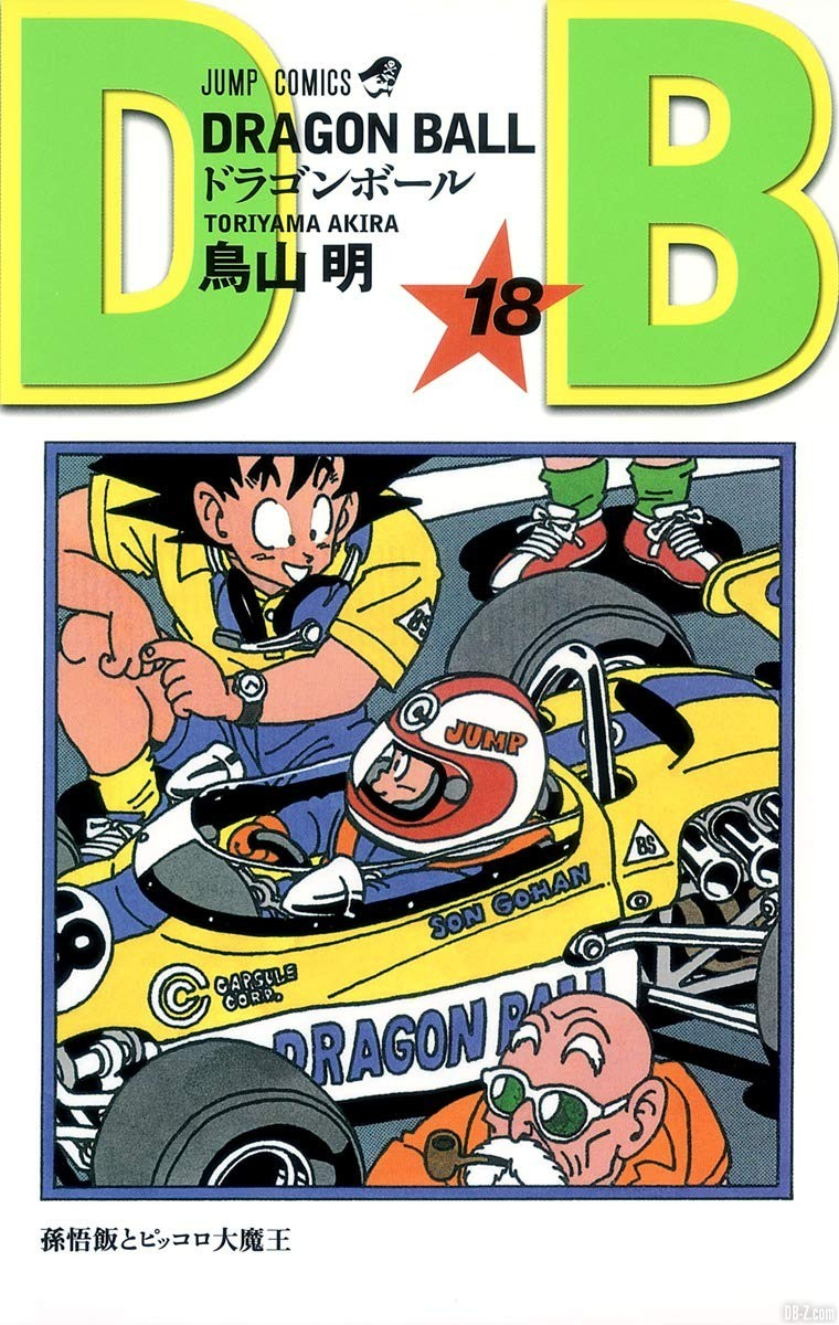 Dragon Ball Tome 18 Cover Jap Front