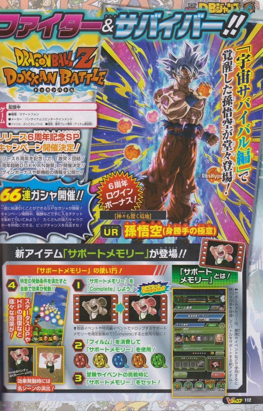 Goku UI 6 ans Dokkan Battle