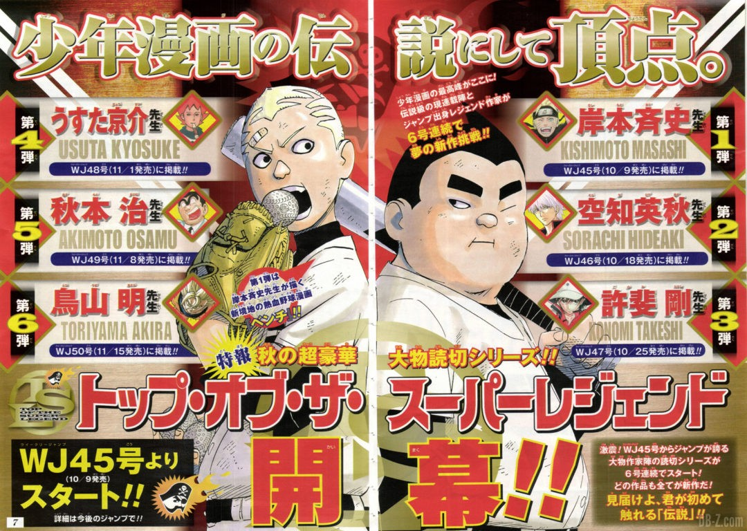 Top Of The Super Legends Weekly Shonen Jump