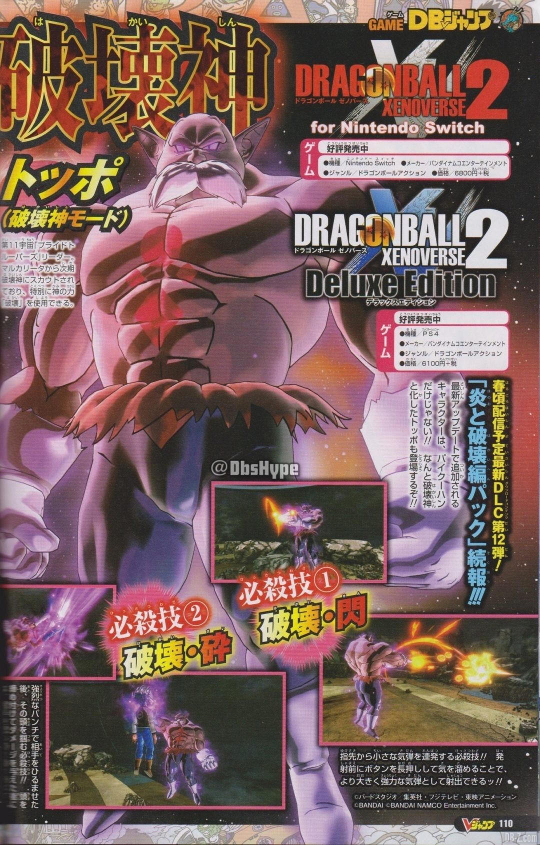 Toppo Dragon Ball Xenoverse 2 Page 1