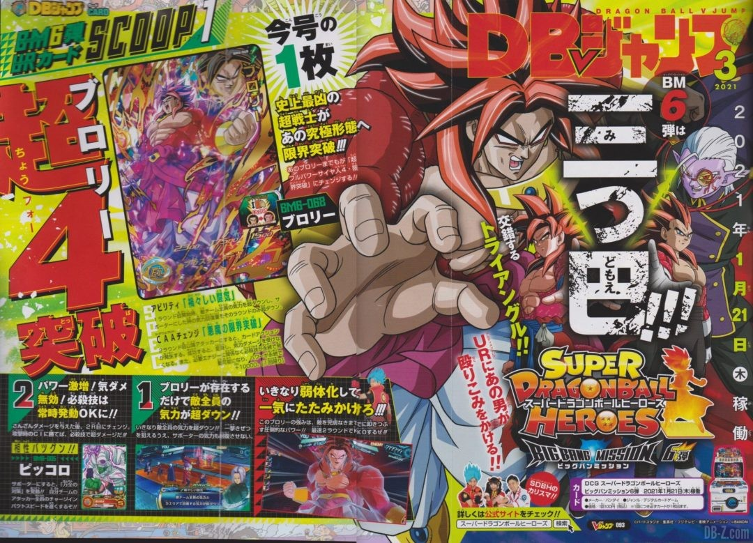 VJUMP Mars 2021 SDBH Big Bang Mission 6