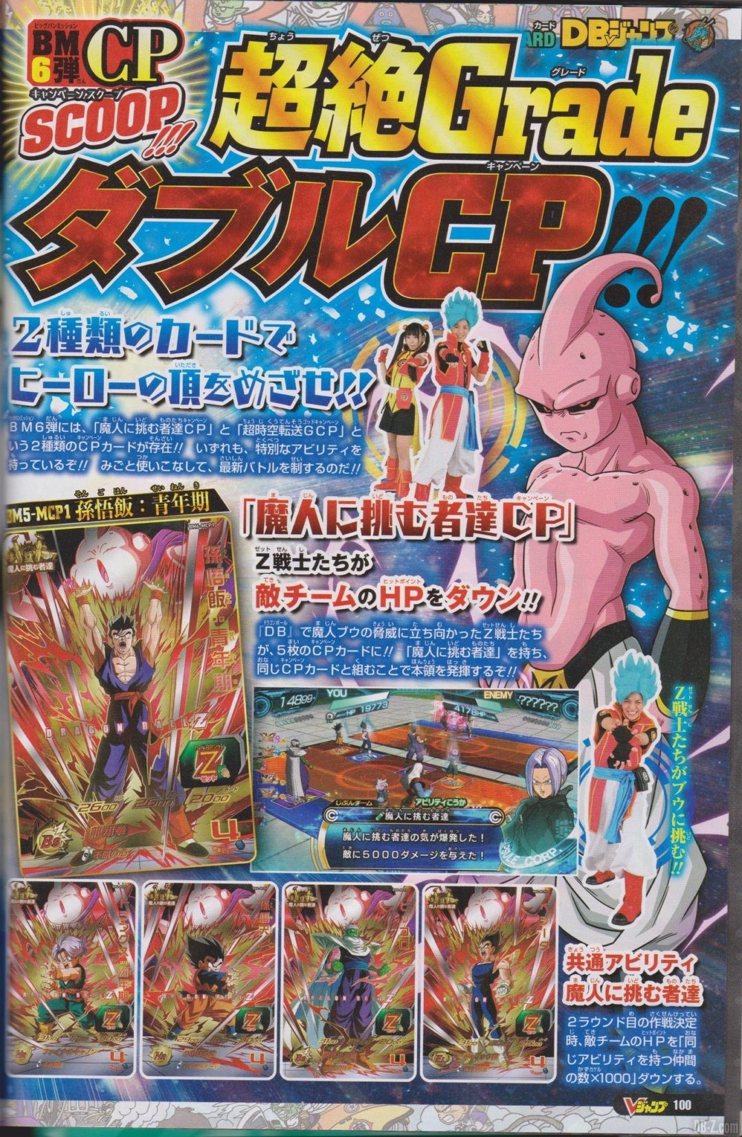 VJUMP Mars 2021 SDBH Big Bang Mission 6 Page 1